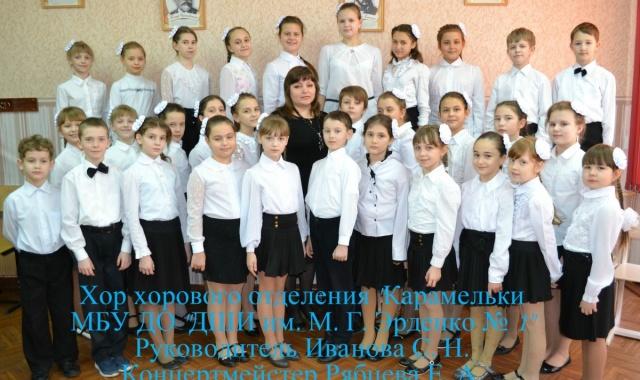 Хор хорового отделения КАРАМЕЛЬКИ