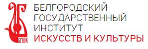 ГБОУ ВО «Белгородский государственный институт искусств и культуры»