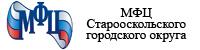 «Многофункциональный центр предоставления государственных и муниципальных услуг» Старооскольского городского округа