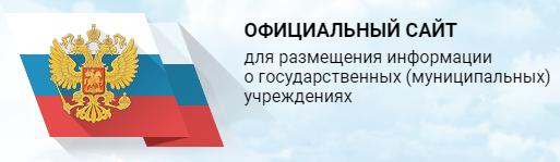 Проголосовать за нас на сайте bus.gov.ru